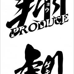 翔プロデュース 切り文字011 翔劇