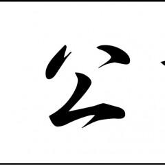 翔プロデュース 切り文字013 翔プロ公認車両