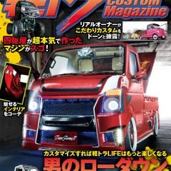 2014・VOL.2 DA63キャリィ(TransFormeR)