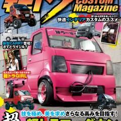 2013・VOL.1 DA63キャリィ(内装)