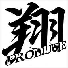 翔プロデュース 切り文字008 翔PRODUCE 重なり