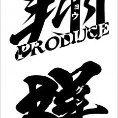 翔プロデュース 切り文字009 翔群