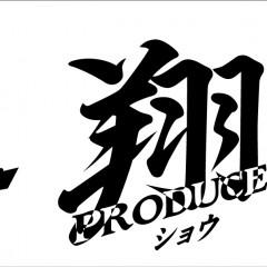翔プロデュース 切り文字017 made in 翔・劇 813mm×234mm