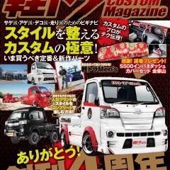 2017・VOL.5 S500ジャンボ(Novel CUSTOM)