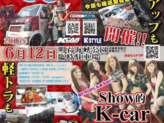 軽トラ カスタム イベント情報・翔的 K-CAR Festival & 軽トラ大集合 6月12日☆