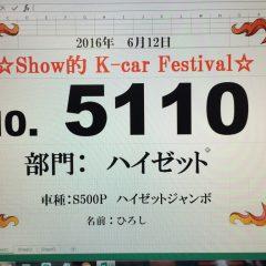 軽トラ カスタム イベント情報.No'4・翔的 K-CAR Festival & 軽トラ大集合 ビンゴ景品!!