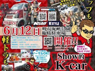 軽トラ カスタム イベント情報・翔的 K-CAR Festival & 軽トラ大集合 Vol'2☆