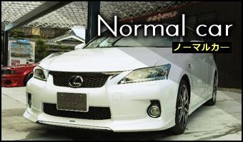ノーマルカー