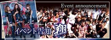 翔プロのイベント告知