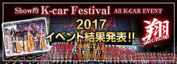 翔プロデュース 2017年イベント結果発表
