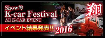 軽トラ カスタム K-car Festival2016年イベント結果発表