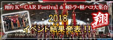 翔プロデュース 2018年イベント結果発表