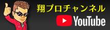 翔プロチャンネル YouTube