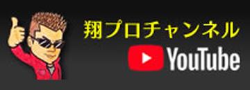 翔プロデュースYouTubeチャンネルの写真