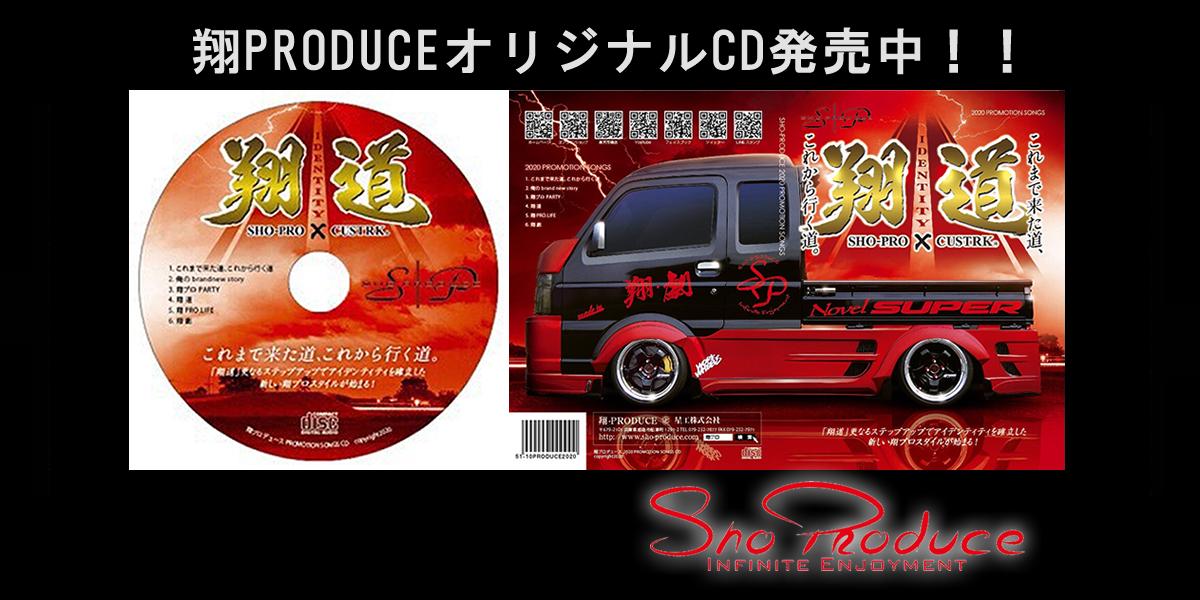 翔プロデュース オリジナルCD